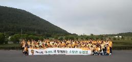 S-OIL, 소방관 부부 70쌍 초청 '제주 힐링 캠프'개최
