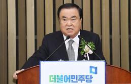 '후보 선출' 문희상, 국회의장 되기 위해 넘어야 할 산
