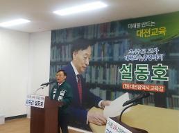 [6·13 지방선거]설동호 대전시교육감, 행복한 학교 희망의 대전교육 완성하겠다