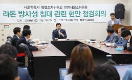 '라돈' 피해자 집단소송·정부 추가조사…업계는 '선긋기'