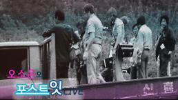 [오소은의 LIVE] 유네스코 세계기록유산에 등재된 '5.18민주화운동'