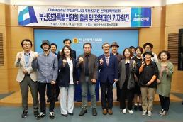 [6ㆍ13 지방선거] 부산 오거돈 선대위, 부산영화특위 출범
