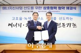 에너지공단, 남부발전과 재생에너지·신사업 확대 업무협약 체결