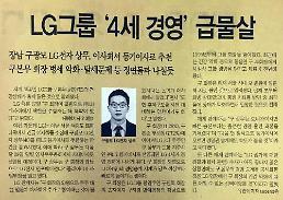 [오늘의 아주경제] LG그룹 4세 경영 급물살