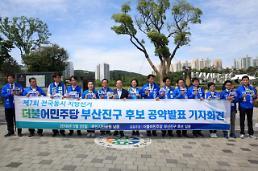 [6ㆍ13지방선거] 민주당 부산진구 지방선거 후보들, 민주당은 공약경쟁