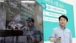 안철수 반값 공공임대 아파트 10만호 공급…초과이익환수제 완화