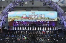 [부산시]유라시아 게이트웨이 부산항축제 개최