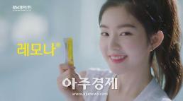 [아주동영상] 아이린, 상큼 비타민 '레모나'와 매력 발산