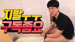 [실검인물전] 보겸 누구길래 실검까지?…유튜브 구독자만 220만명