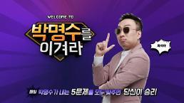 """""""박명수 목소리가 기가지니 속으로""""...KT, P-TTS 기술 상용화"""