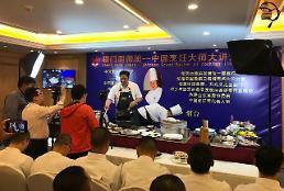 <영상산둥성>중국 옌타이서 요리 솜씨 뽐내는 청웨이화 셰프