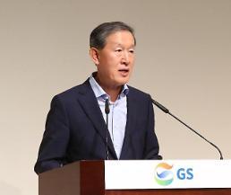 허창수 GS 회장 변화와 혁신으로 새 사업 기회 찾아야