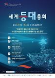 세계 등대의 미래 밝힌다…인천 송도서 세계등대총회 개막