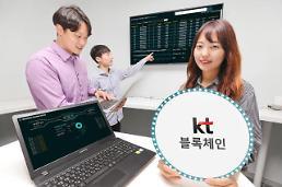 KT, 블록체인 기반 실시간 로밍 정산 기술 개발