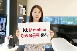 KT엠모바일, 데이터 무제한 요금제 4종 출시