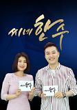 케이블TV VOD '씨네 한 수' 홈쇼핑 콘셉트로 새단장