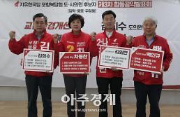 [6·13지방선거] 자유한국당 포항북 2선거구 도·시의원 후보들, 합동 공약발표회 가져