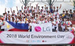 LG전자, 지구촌 환경보호 활동···지역사회 책임 다한다