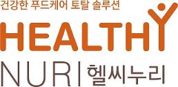 CJ프레시웨이, '헬씨누리' 食관리 브랜드로 사업 확대