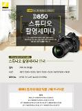 니콘, 'D850 스튜디오 촬영세미나' 개최