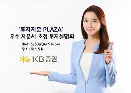 KB증권 투자자문 플라자 우수 자문사 초청 투자설명회