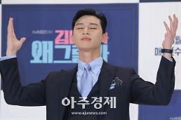 [AJU★현장] 김비서가 왜 그럴까 박서준 또 로코물? 캐릭터 표현 위해 고민