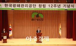 12돌 광해관리공단…이청룡 이사장 다가올 변화, 소통으로 극복