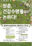 뉴트리라이트 광고 공모전 개최… 상금 2000만원