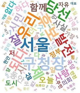 [오늘의 박원순 말·말·말] 서울 구청장 발전