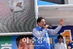 [6·13 지방선거] 최대호 안양시장 후보 공동출정식
