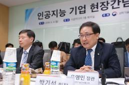 유영민 장관, 인공지능 생태계 판 키우기 '올인'