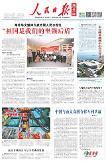 [0604 중국 뉴스] 해외 중화권 매체 대표, 인민일보 본사 방문 外