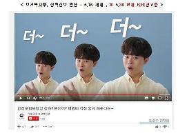 한국당 정부, 여당 홍보하고 있다…공직선거법 위반