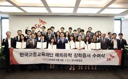 최태원 회장, 고등교육재단 장학생에 사회 환원 강조