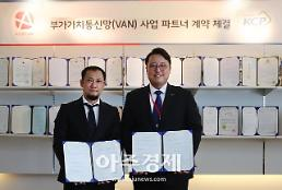 에이스탁·NHN 한국사이버결제, 나라사랑 VAN 협약