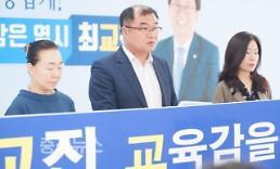 [6·13 지방선거] 충청권 15개 대학 교수 168명, 최교진 세종시교육감 후보 지지