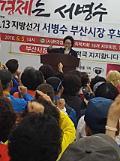 [6·13 지방선거] 부산시 체육인 등 서병수 부산시장 후보 지지 밝혀