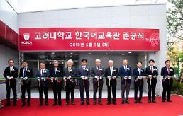 고려대 한국어교육관 준공… 글로벌 소통 창구될 것