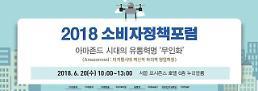 [사고] '무인화' 유통혁명 아마존드 시대 연다…'제 9회 소비자정책포럼' 20일 개최
