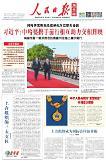 [0608 중국 뉴스] 나자르바예프 카자흐 대통령 중국 방문 外