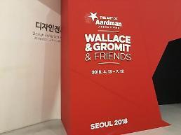 [문화리뷰] 동심의 세계 아드만 애니메이션: 월레스&그로밋과 친구들로