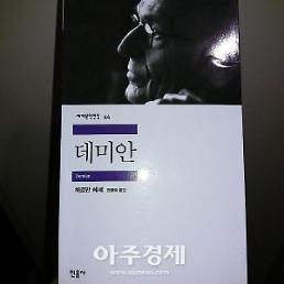 [문화리뷰] 데미안, 한 권의 책으로 진정한 나를 찾기