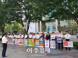 대한항공 조종사노조 집회… 땅콩회항 박창진 직원연대 대표로 참여