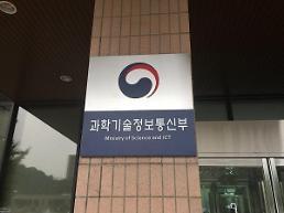정부, '대학ICT연구센터' 선정 12개 대학 발표
