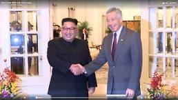 北 김정은 싱가포르 도착·리셴룽 싱가포르 총리와 양자회담 개시···北 매체, 김정은 관련 보도 아직 없어 (종합)