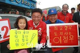 [6·13지방선거] 이철우 자유한국당 경북도지사 후보, '간절한 포항 사랑'