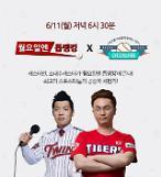 아프리카TV 야구BJ 캐스터안·소대수캐스터, KBS N 월요일엔 톱랭킹 출연