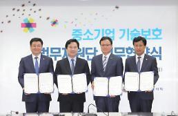 중기 기술탈취 예방 '법무지원단' 발족, 90명 구성됐다