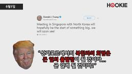 [영상/북미정상회담] 트럼프의 트위터로 살펴 본 북미정상회담 성사 과정