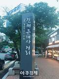 [문화리뷰] 호국보훈의 달, 진해 근대사 거리를 걷다